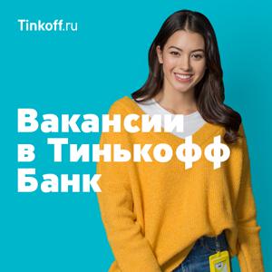 Представитель в Тинькофф банк