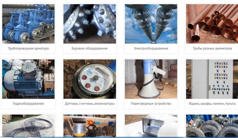 Распродажа остатков склада оборудования и материалов